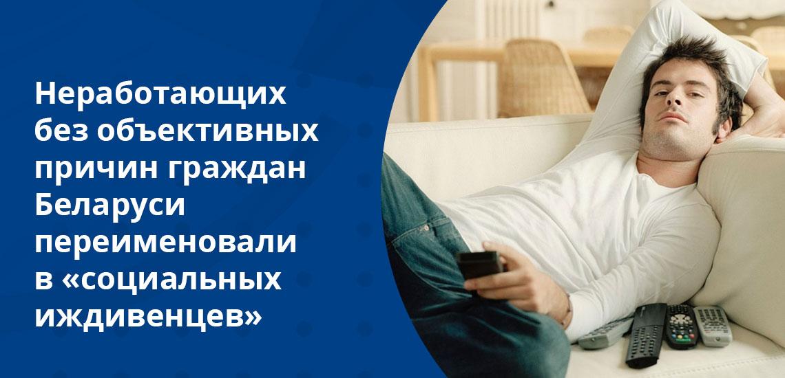 Денежные сборы с безработных стали обязательными с 2015 года по декрету Президента РБ