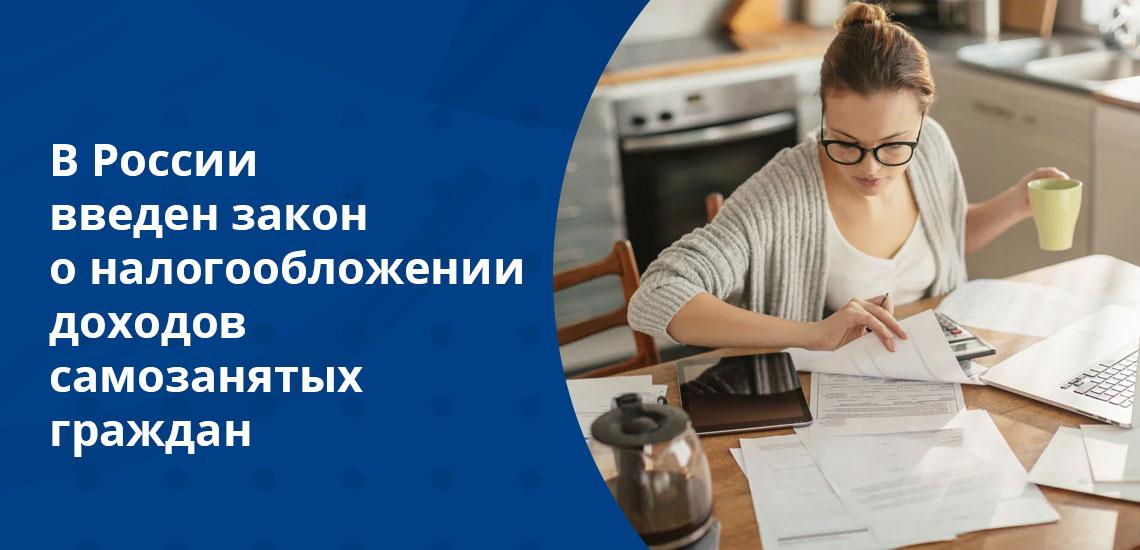 С неофициальной занятостью (или тунеядством?) в России также пытаются бороться