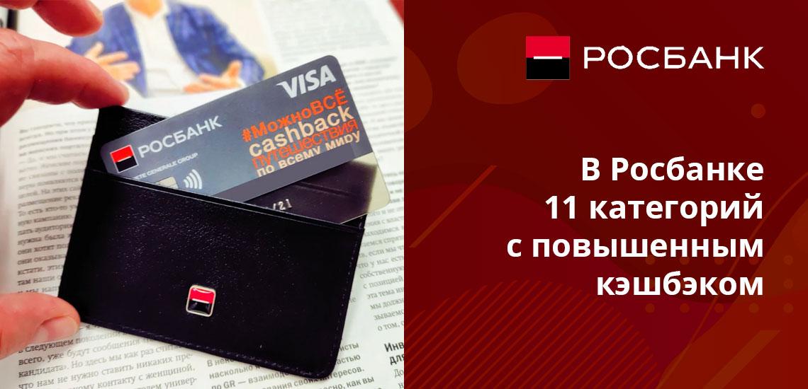 Оформив в Росбанке «Золотую» или «Премиальную» карту, можно выбрать 2 или 3 категории с повышенным кэшбэком