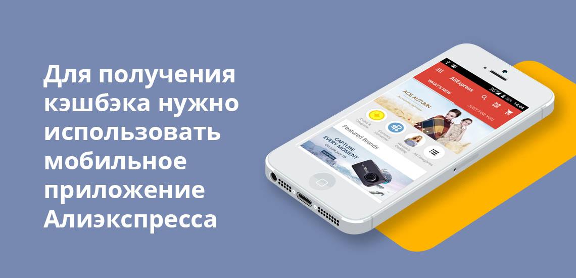 Для получения кэшбэка нужно использовать мобильное приложение Алиэкспресса