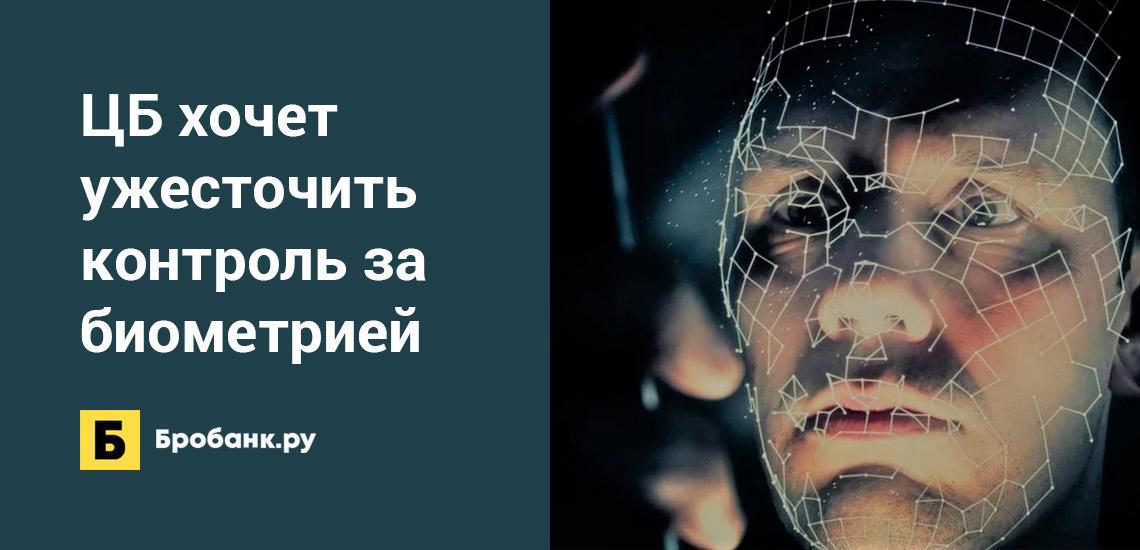 ЦБ хочет ужесточить контроль за биометрией
