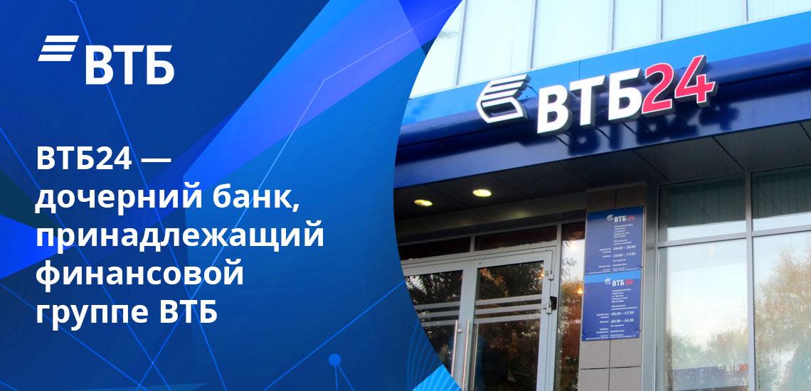 ВТБ24 был образован на основе Гута-Банка, который на сегодняшний день не существует