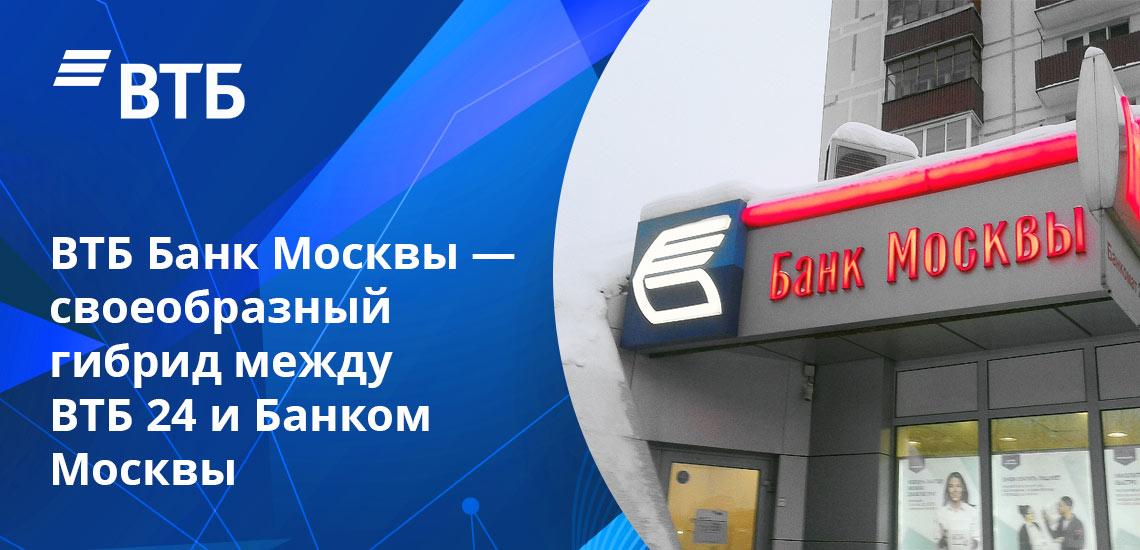 На сегодняшний день Банка Москвы не существует, группа ВТБ его упразднила
