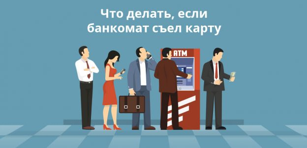 Что делать, если банкомат съел карту