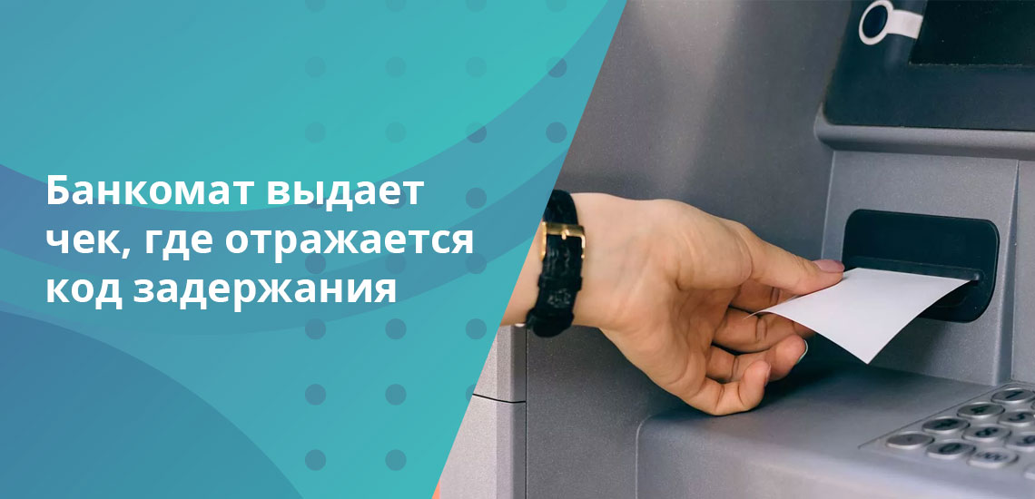 В целях безопасности на получение платежного средства дают 40 секунд, после этого банкомат может съесть карту