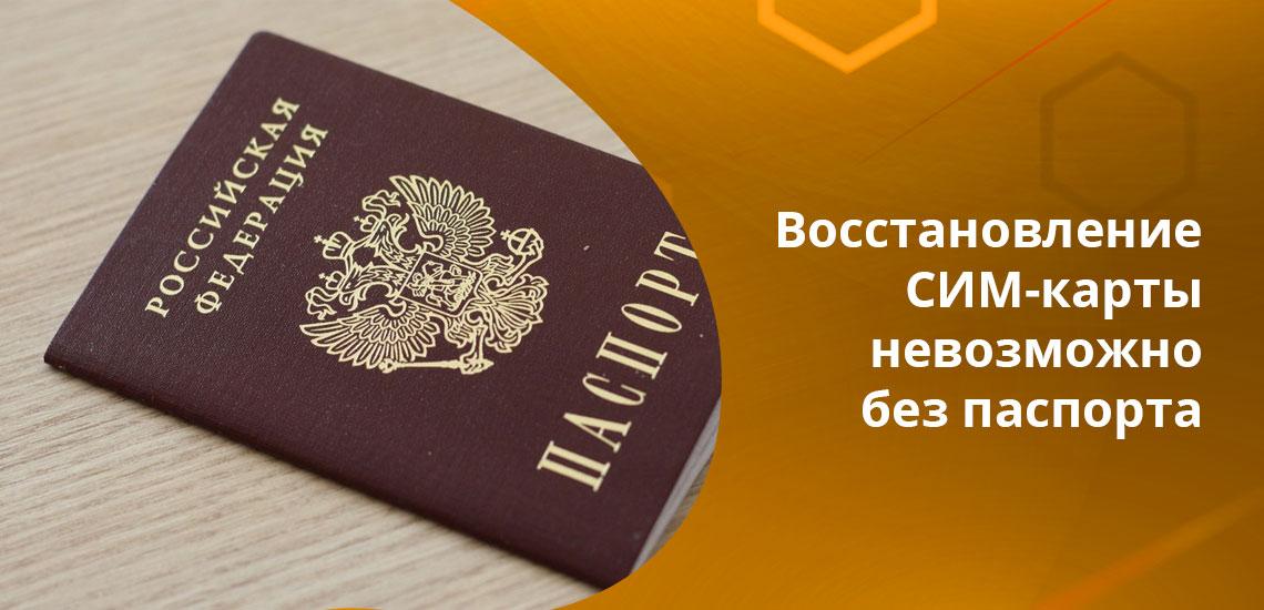 Альтернатива паспорту при замене утерянной СИМ-карты - доверенность