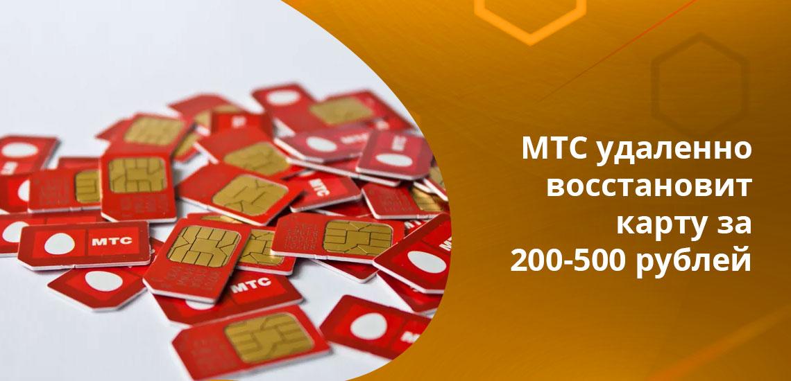 На общих основаниях доставка СИМ-карты МТС в течение 3 рабочих дней стоит 200 рублей