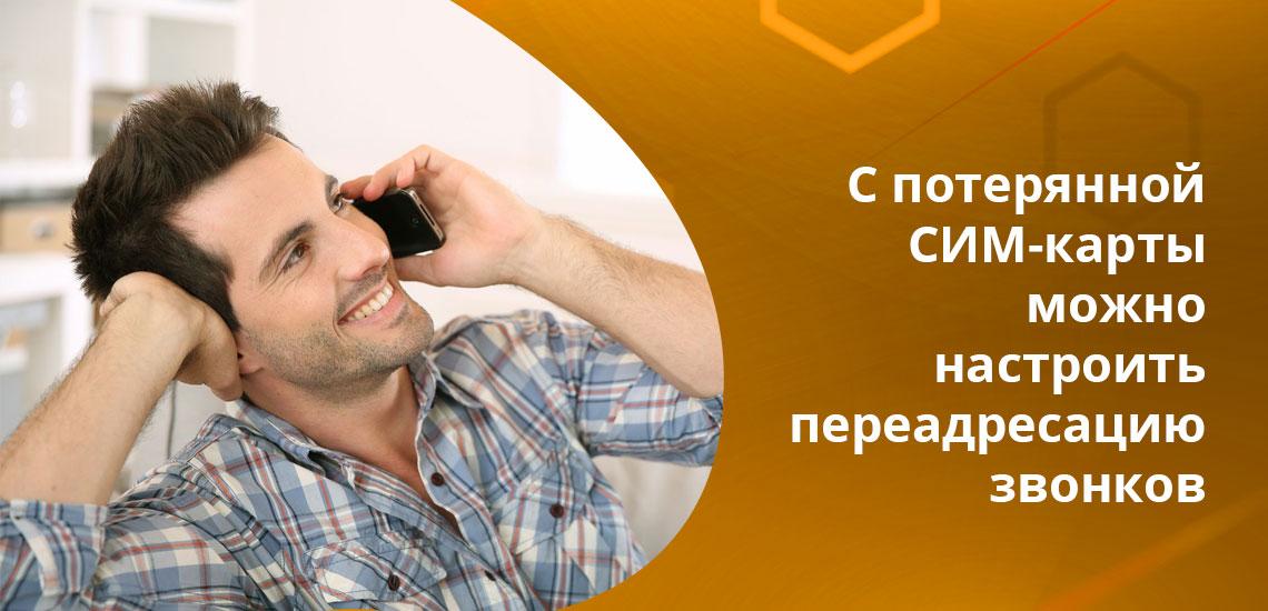 Через личный кабинет или мобильное приложение оператора можно настроить переадресацию звонков с утерянной СИМ-карты