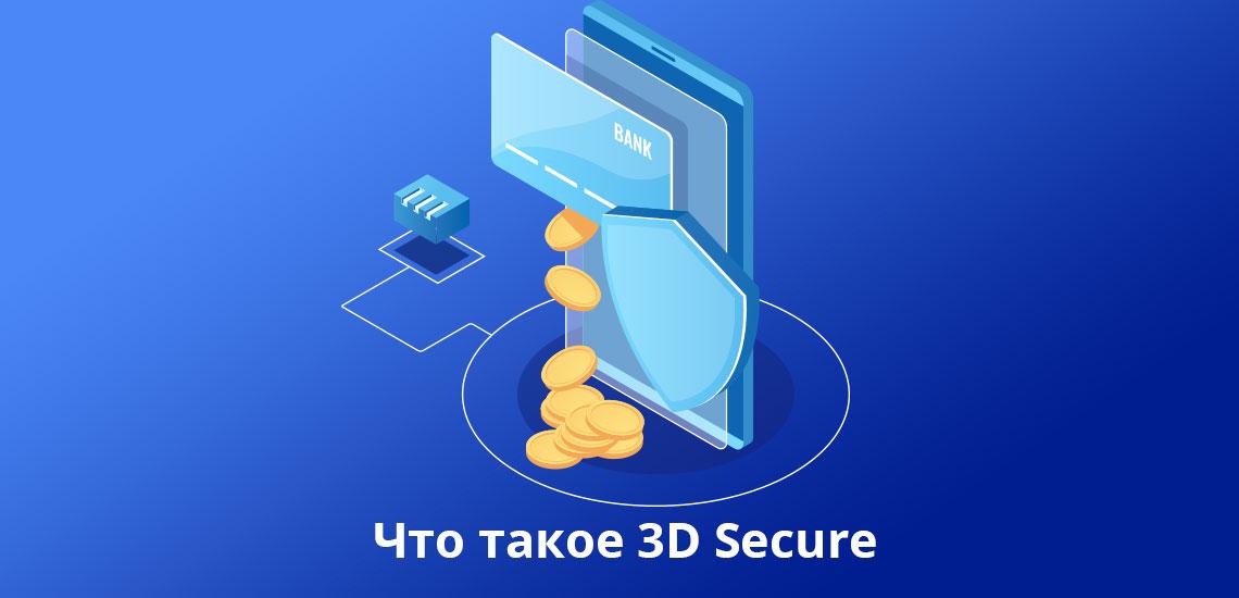 Что такое 3D Secure