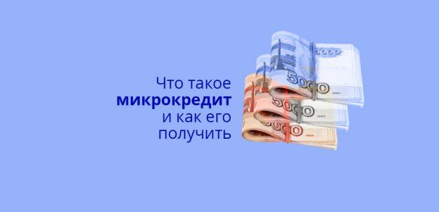 Что такое микрокредит и как его получить