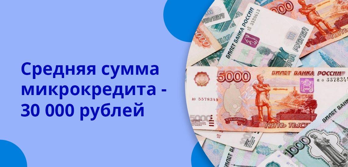 Средня сумма выдаваемого микрокредита - 30 000 рублей