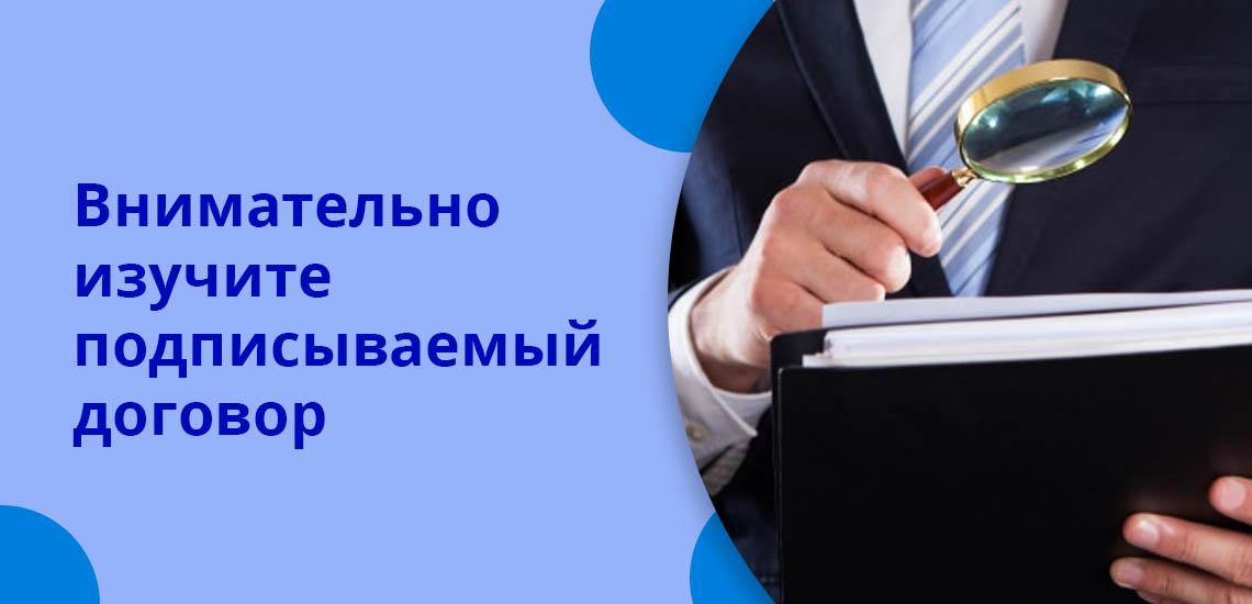 Внимательно изучите подписываемой договор с банком, чтобы избежать проблем в будущем