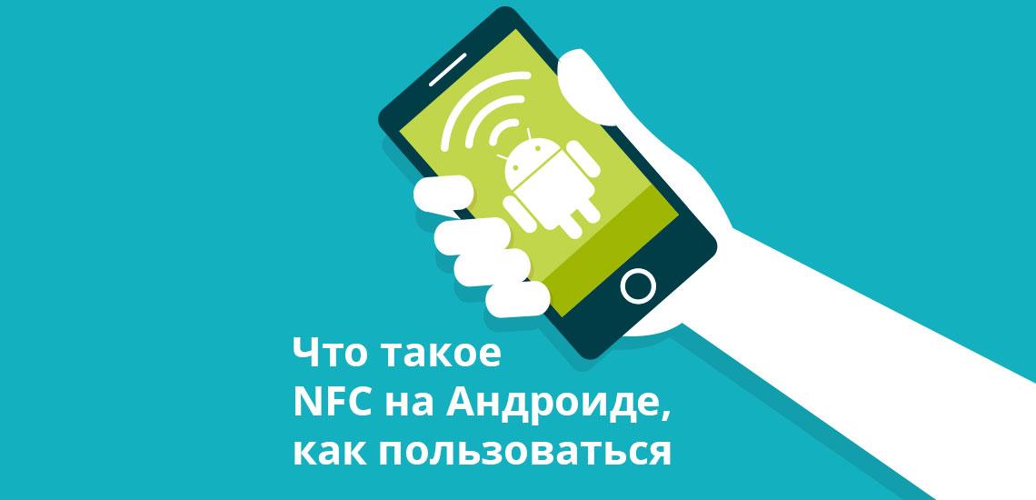 Что такое NFC на Андроиде, как пользоваться