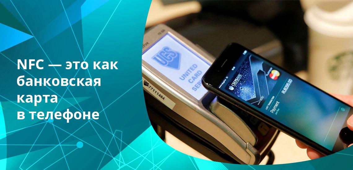 При помощи NFC на Андроиде можно обмениваться данными, соприкоснувшись смартфонами или открывать двери на магнитном замке