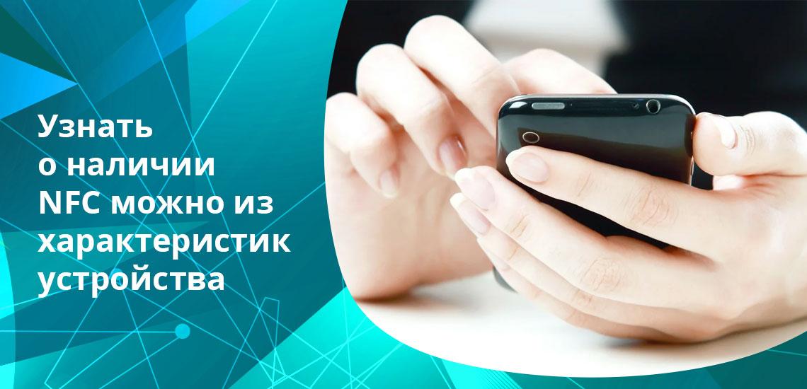 На платформе Андроид работают достаточно много моделей телефонов разного ценового диапазона, функция NFC есть не в каждом аппарате