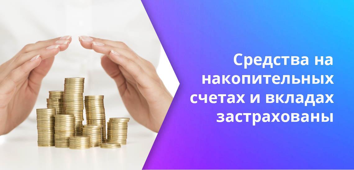 Средства на накопительных счетах и вкладах застрахованы