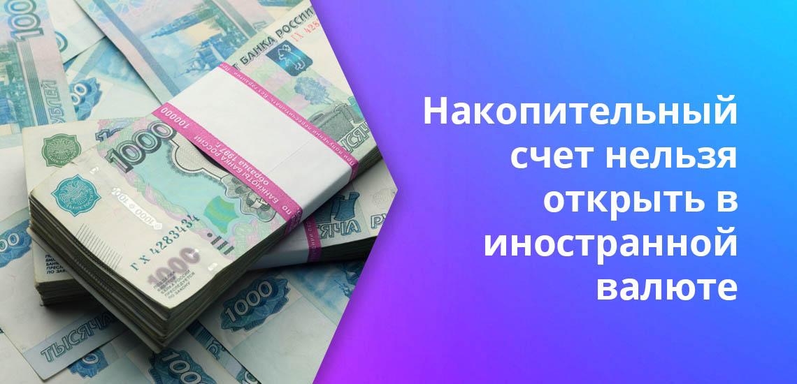 Накопительный счет нельзя открыть в иностранной валюте