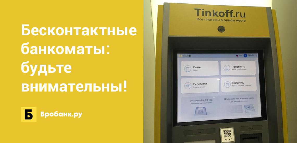 Бесконтактные банкоматы: будьте внимательны!