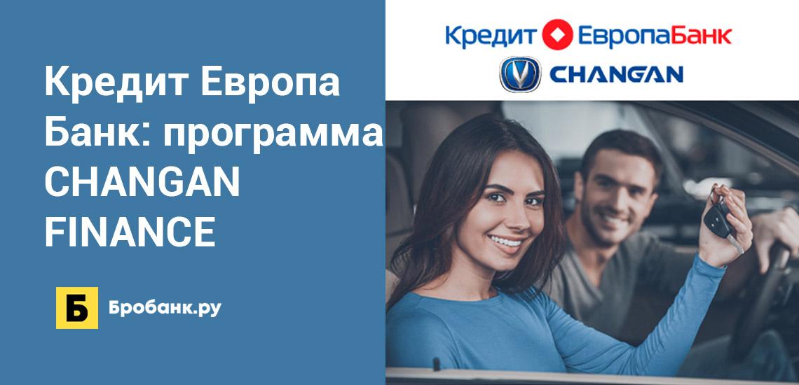 Кредит Европа Банк запустил кредитную программу CHANGAN FINANCE