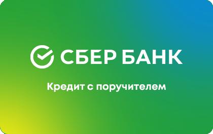Кредит с поручителем в Сбербанке оформить онлайн-заявку