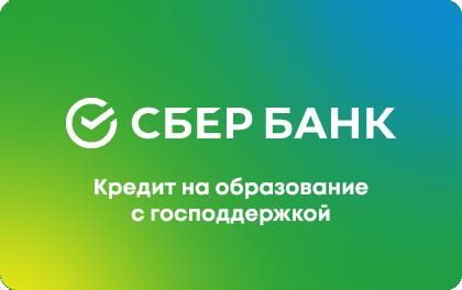 Кредит на образование в Сбербанке оформить онлайн-заявку