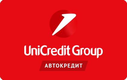 Автокредит ЮниКредит Банк (6,5 млн. руб.) оформить онлайн-заявку