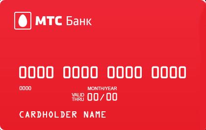 Дебетовая карта МТС Банк Виртуальная оформить онлайн-заявку