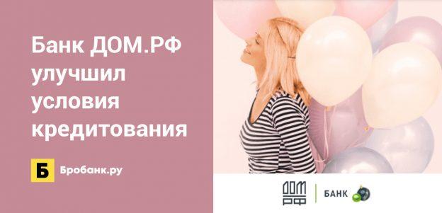 Банк ДОМ.РФ улучшил условия кредитования