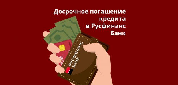 Досрочное погашение кредита в Русфинанс Банк
