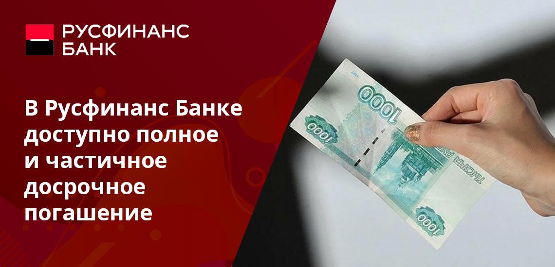 Как полное, так и частичное погашение кредита в Русфинанс банке доступны владельцам автокредита, ипотеки, кредита наличными