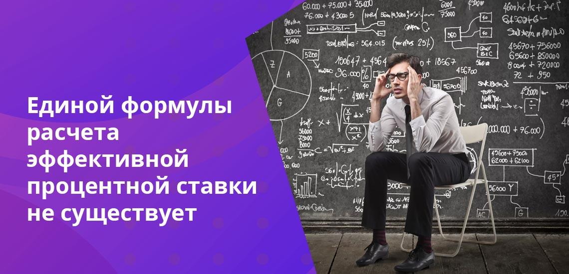 Оптимальное решение для выяснения суммы переплаты - использование специальных калькуляторов для расчета эффективной процентной ставки