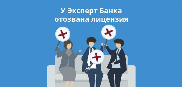У Эксперт Банка отозвана лицензия