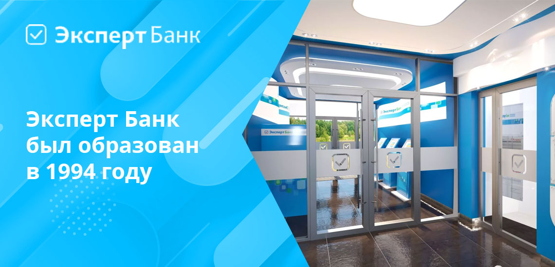 Первое наименование Эксперт  Банка — Сибирский купеческий банк
