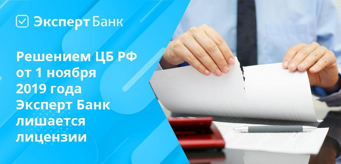 Лицензия у Эксперт Банка отозвана в связи с неоднократным нарушением кредитной организацией предписаний Банка России
