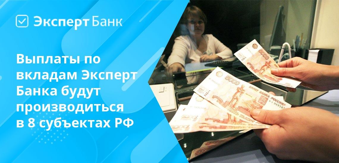 Выплаты в пользу вкладчиков Эксперт Банка начались 12 ноября 2019 года, что позволило избежать паники среди клиентов