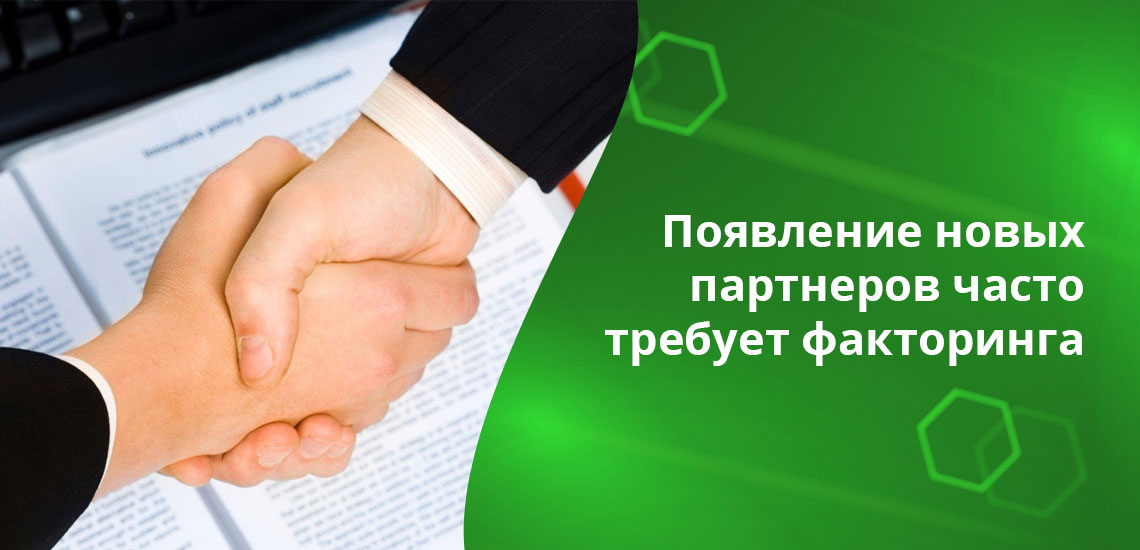 Факторинг - отличное решение, когда компании надо предоставить клиентам лояльную отсрочку платежей