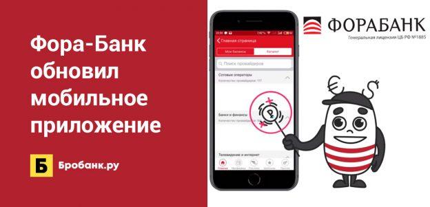 Фора-Банк обновил мобильное приложение