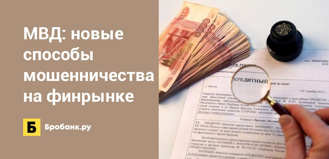 МВД предупреждает о новых способах мошенничества