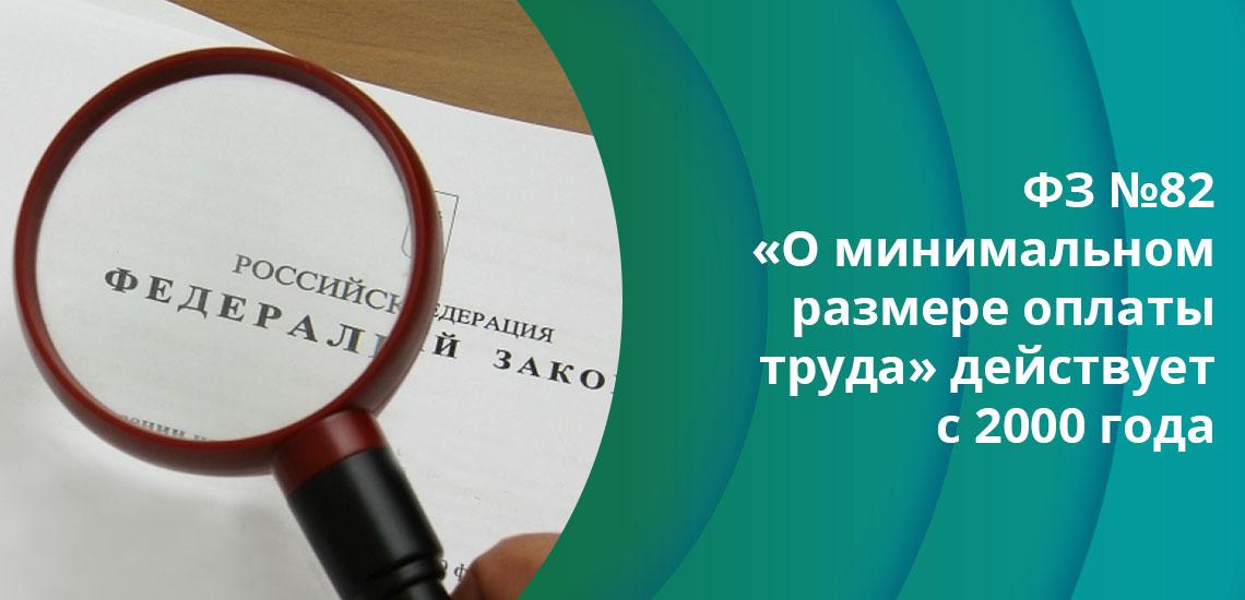 Современный закон о МРОТ разделяет понятия о базовом и условном МРОТ