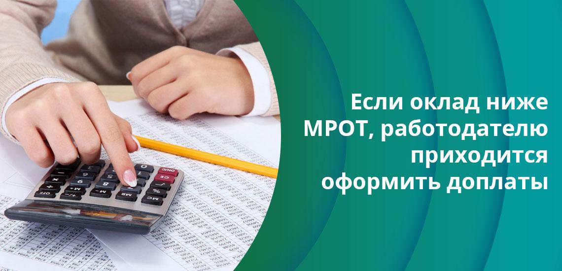 Работодатель и сотрудник могут пересмотреть условия договора, чтобы они соответствовали закону о МРОТ