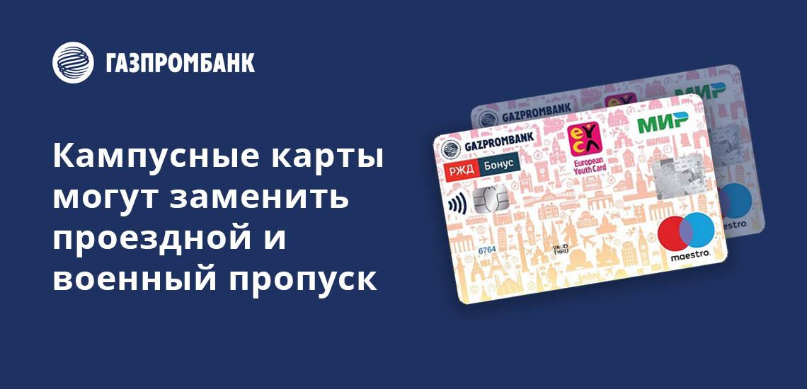Кампусные карты Газпромбанка могут заменить проездной, читательский билет и военный пропуск