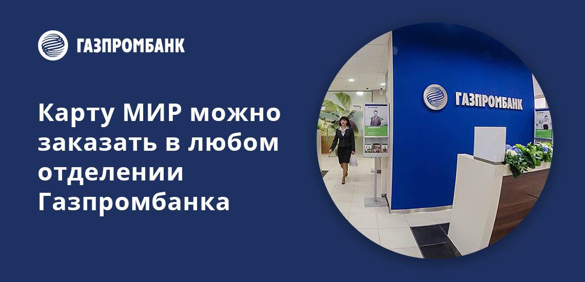 Карту МИР можно заказать в любом отделении Газпромбанка