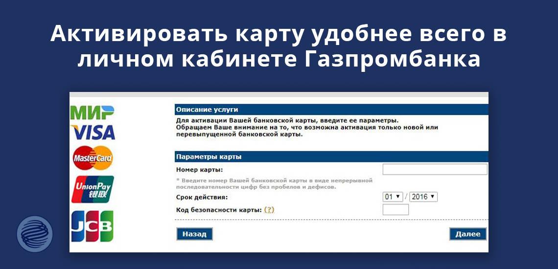 Активировать карту удобнее всего в личном кабинете Газпромбанка