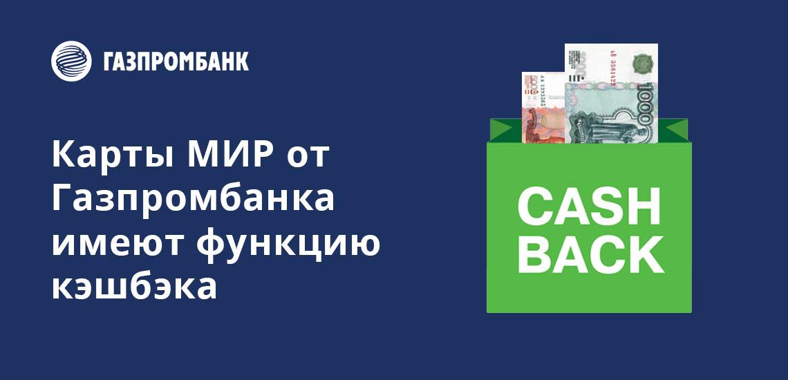 Карты МИР от Газпромбанка имеют функцию кэшбэка и различные программы лояльности