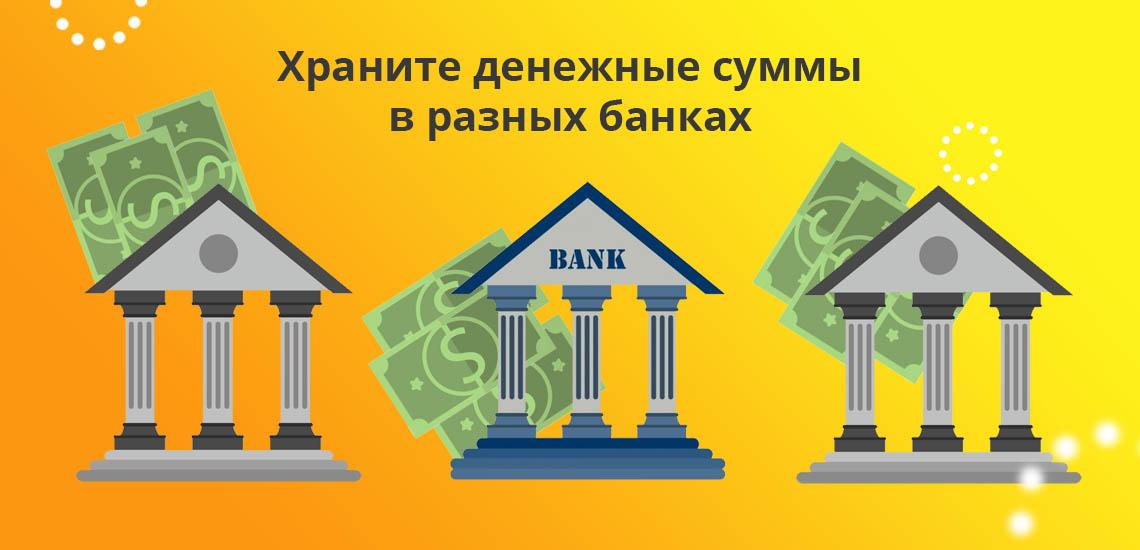 Храните денежные суммы в разных банках