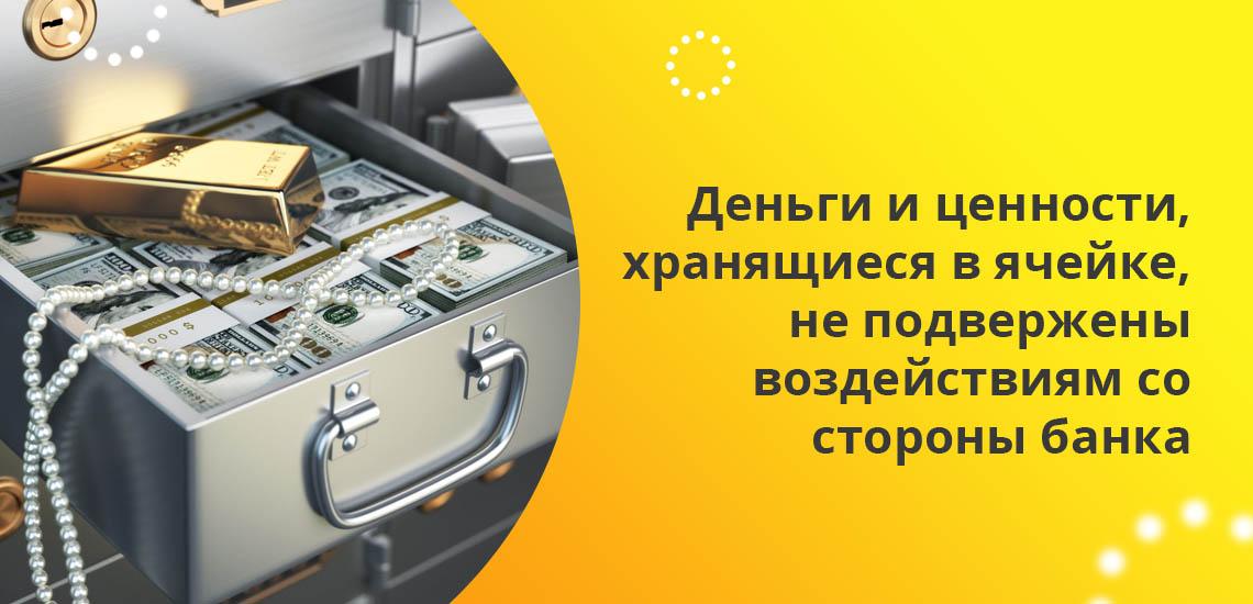 Деньги и ценности, хранящиеся в ячейке, не подвержены воздействиям со стороны банка