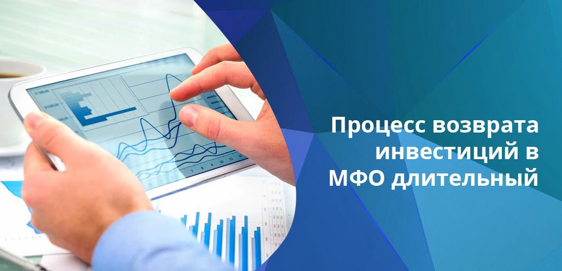 В форс-мажорных обстоятельствах, лица, инвестировавшие в МФО более 3 миллионов рублей, получают приоритетное право при возмещении ущерба от продажи имущества МФО