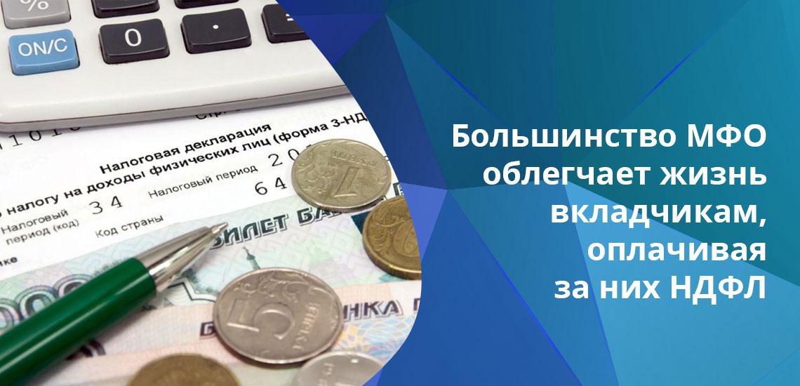 С полученной от инвестирования в МФО в текущем году прибыли физическое лицо обязано самостоятельно уплатить НДФЛ до февраля следующего года