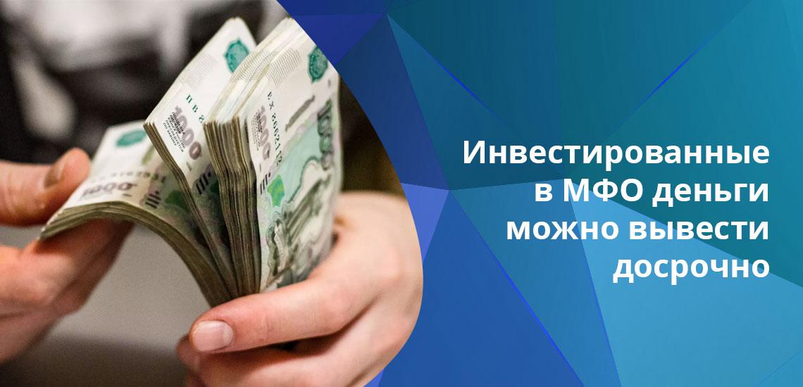 Доход на инвестиции в МФО достигает от 12 до 25%