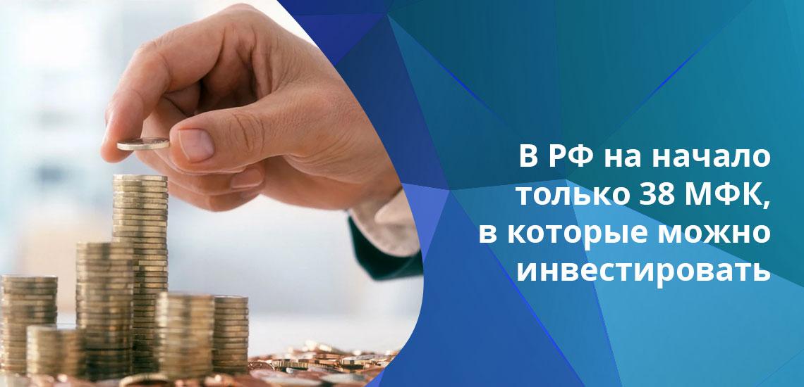 Очень важно вложить инвестиции в МФО, у которой есть право на такую деятельность